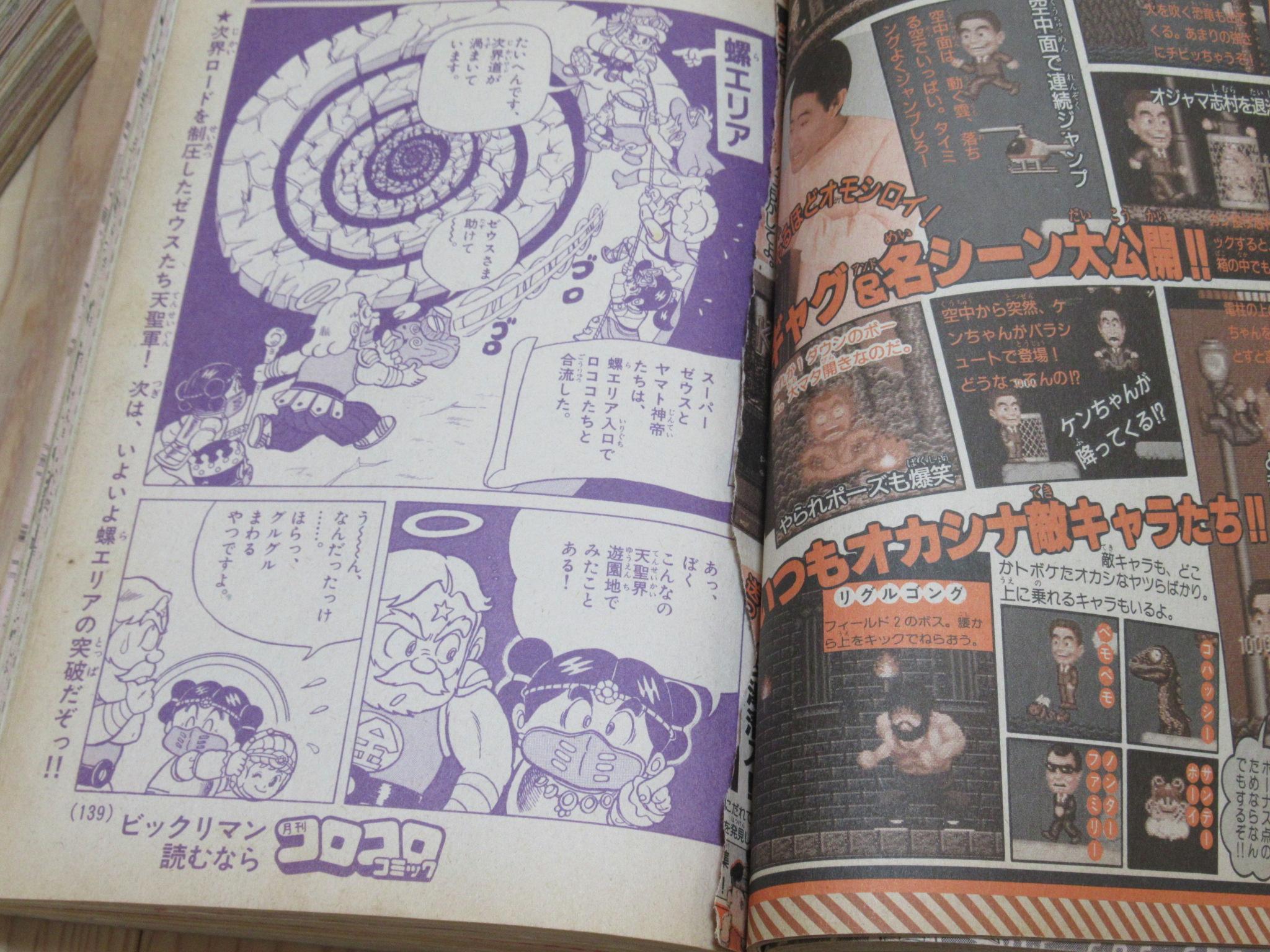 1987年コロコロコミック買取