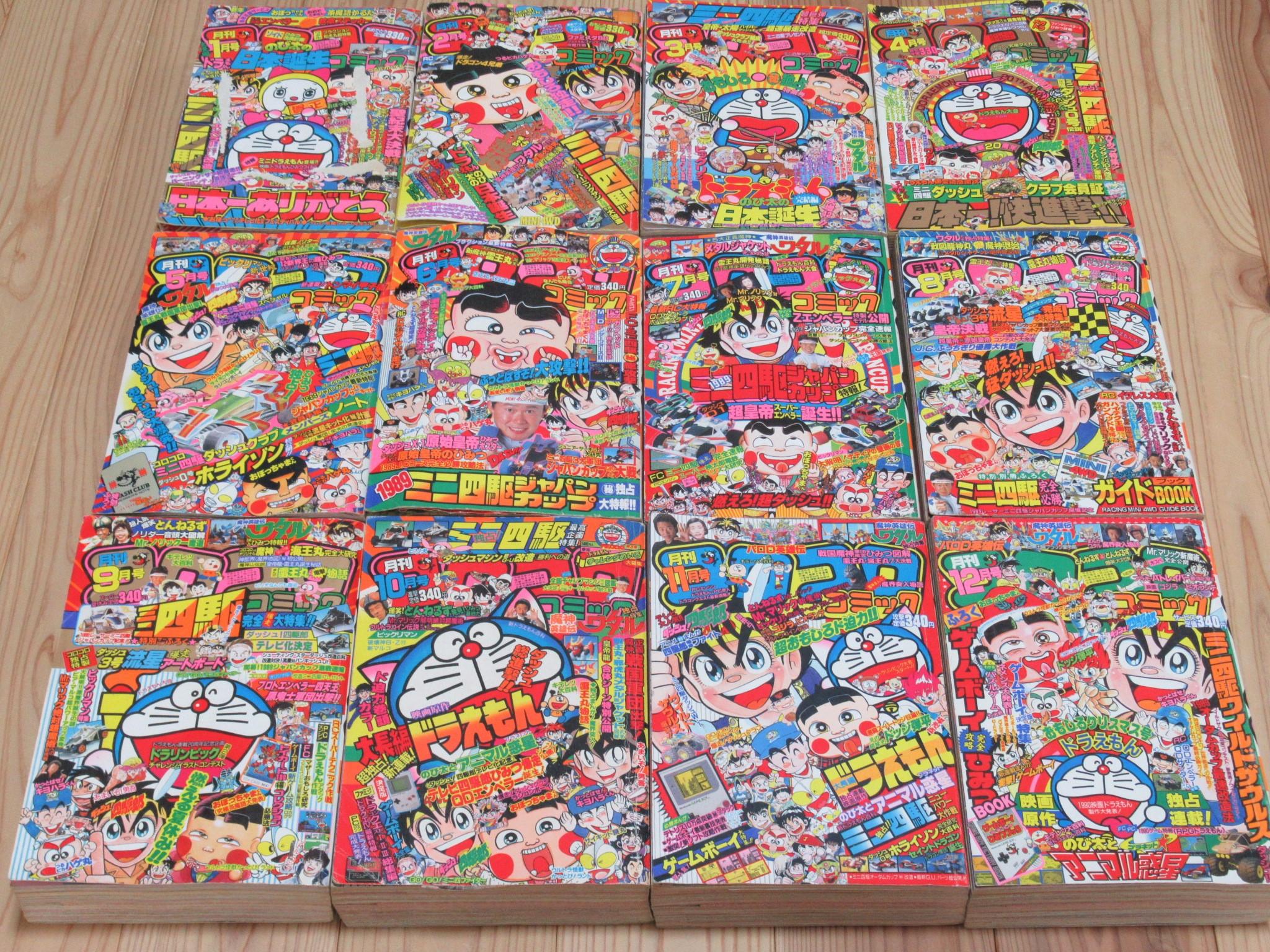 1989年 コロコロコミック買取