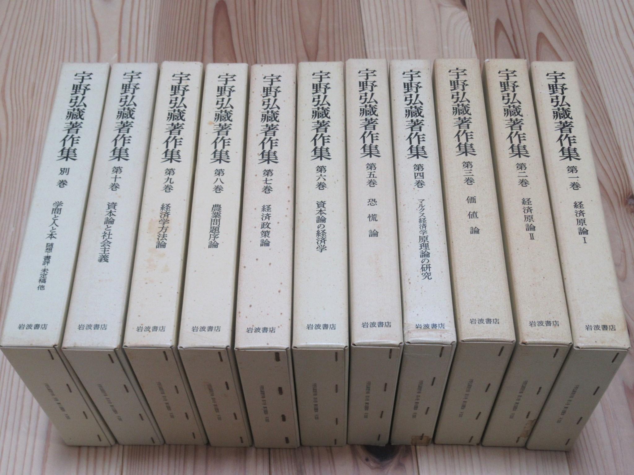 宇野弘蔵著作集 第1巻~第10巻・別巻(全11冊)月報付き