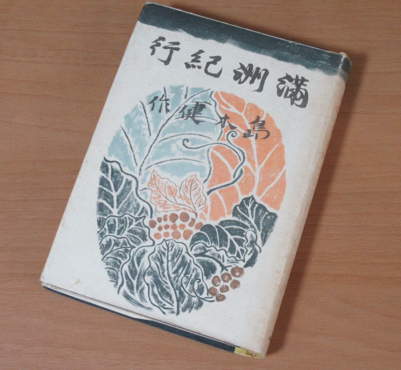 満州紀行 昭和15年15版 島木健作 創元社 装丁青山二郎