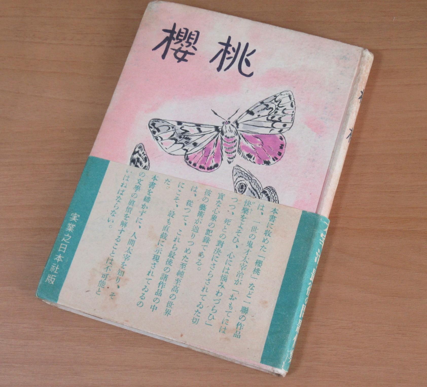 太宰治 桜桃 実業之日本社 初版 帯付