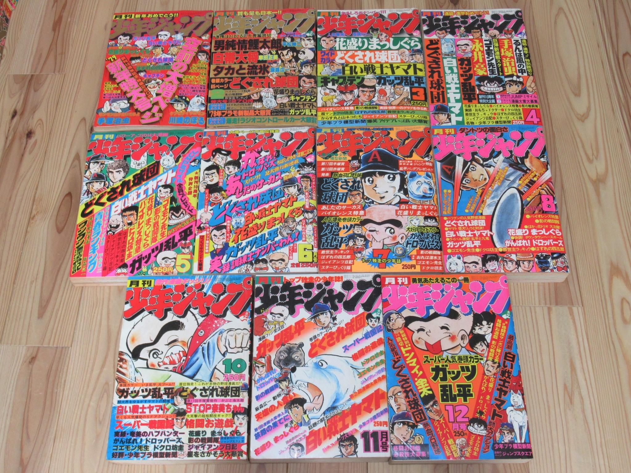 1979年 月刊少年ジャンプ買取