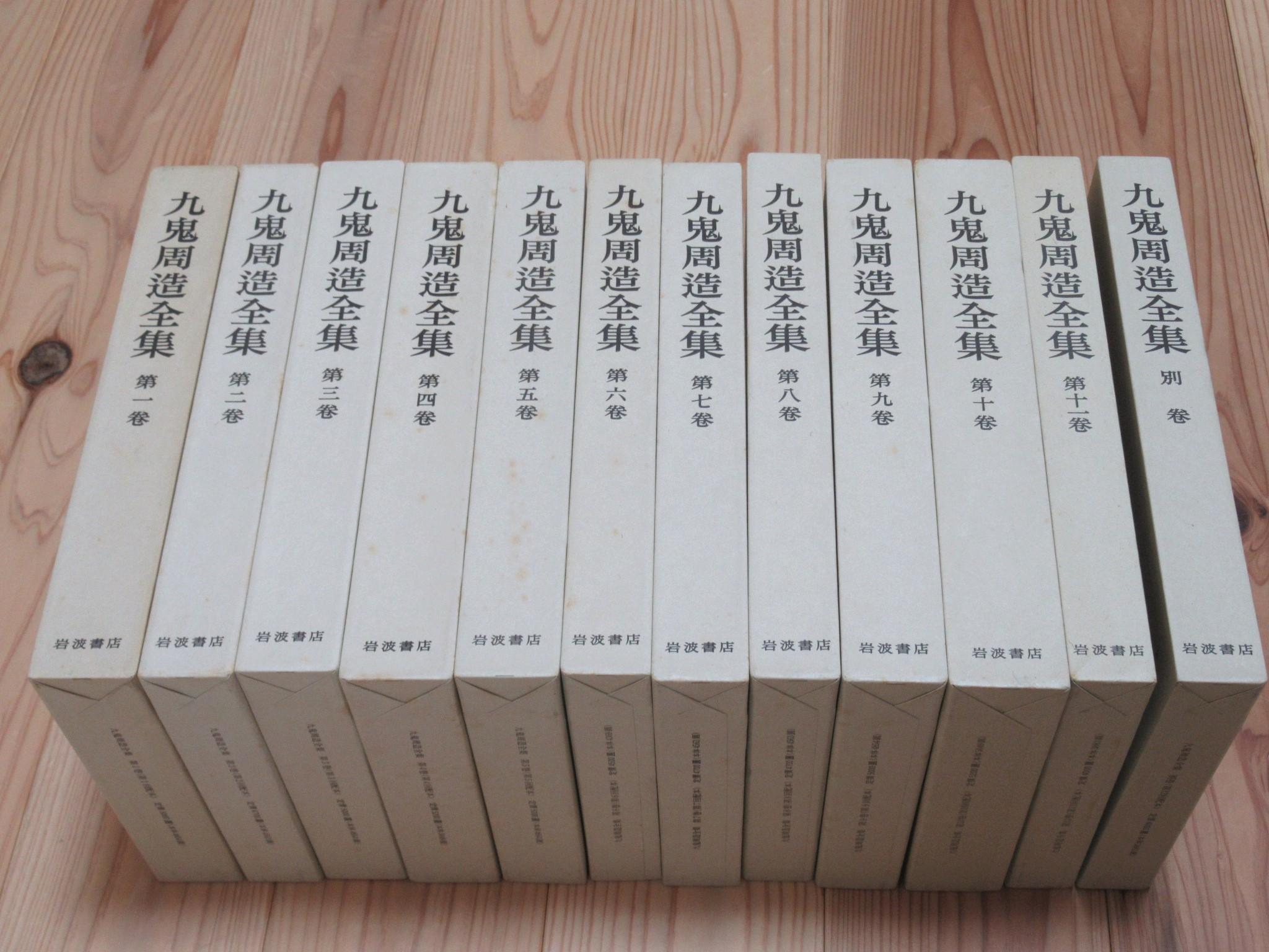 九鬼周造全集 全12巻揃