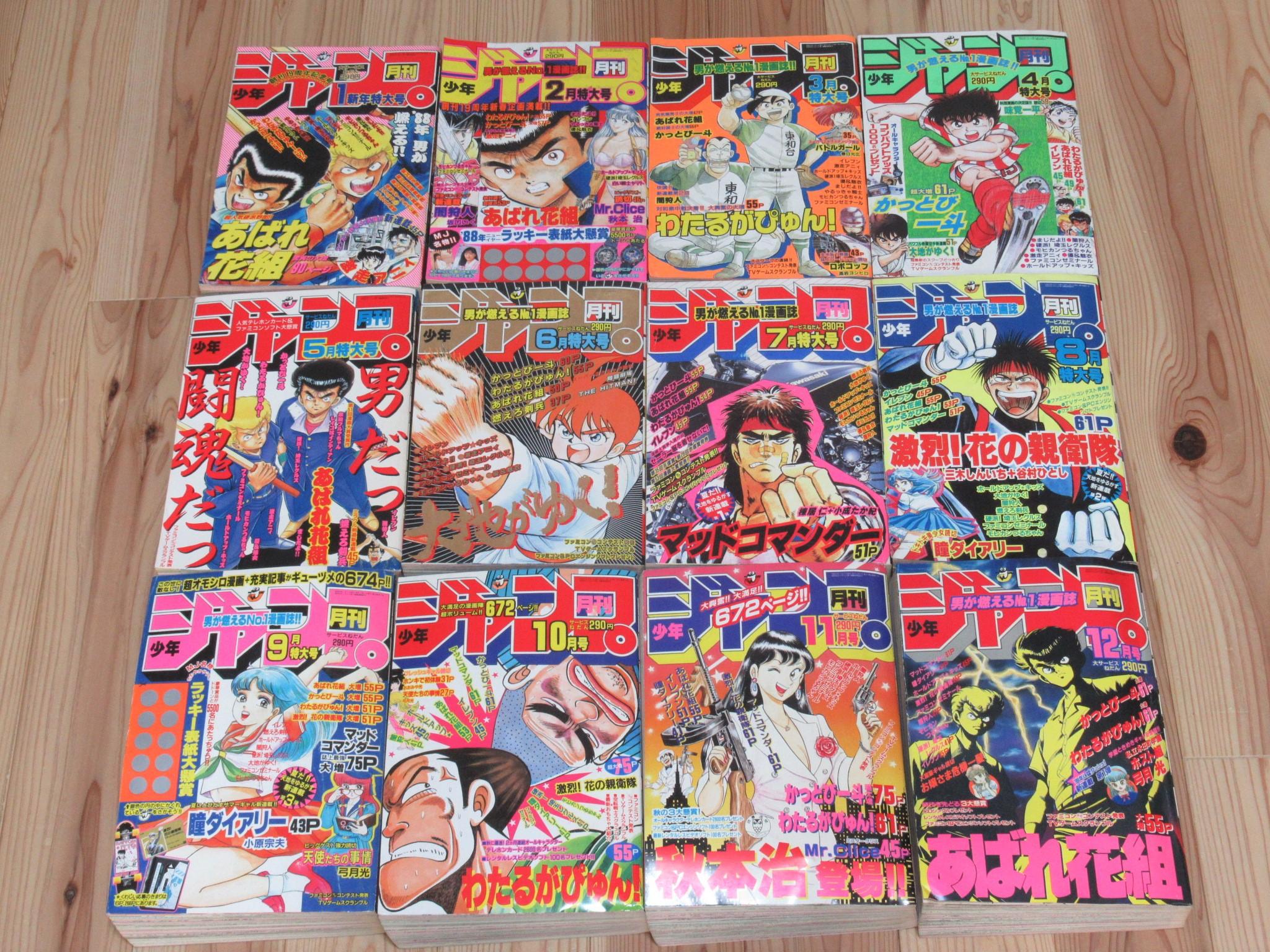 1988年 月刊少年ジャンプ買取