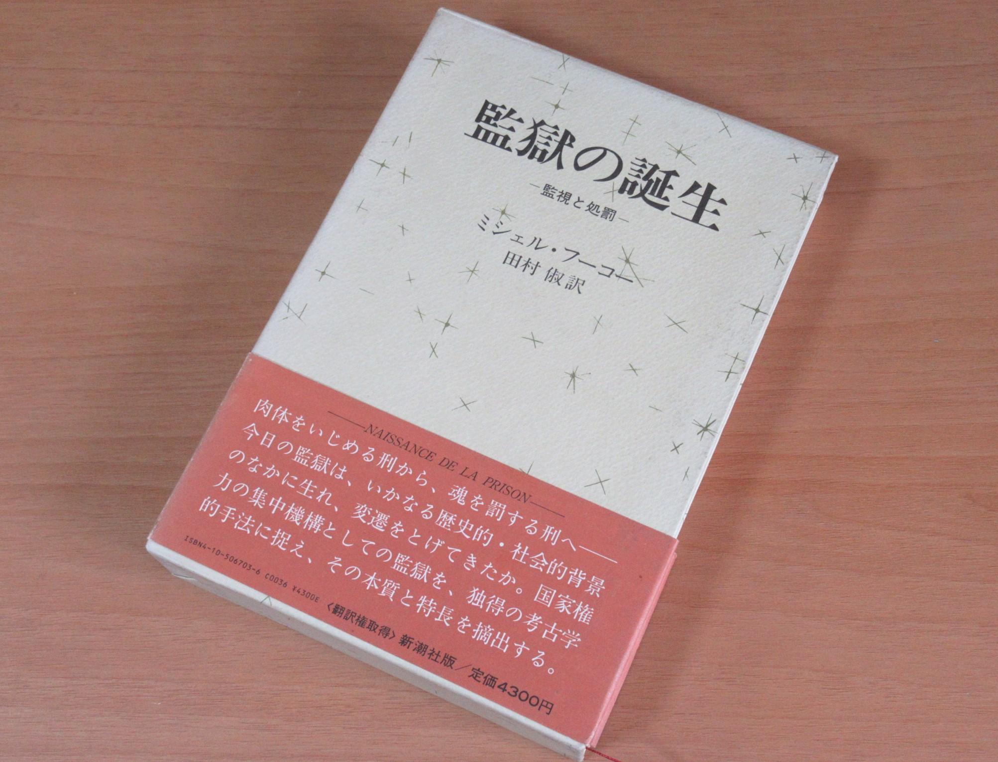監獄の誕生 監視と処罰 1985年第10刷発行 ミシェル・フーコー 新潮社