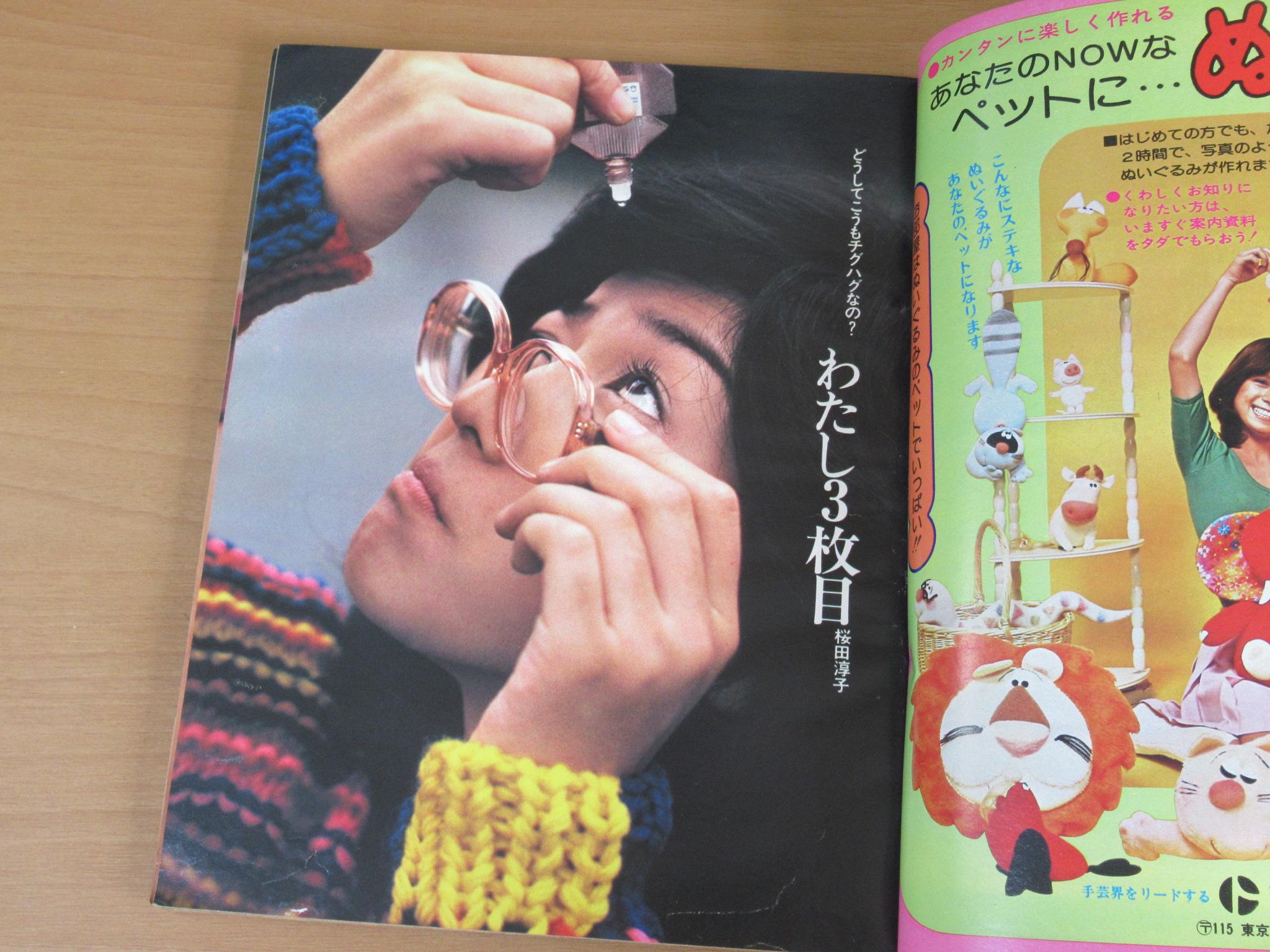 明星 1975年12号 昭和50年 桜田淳子