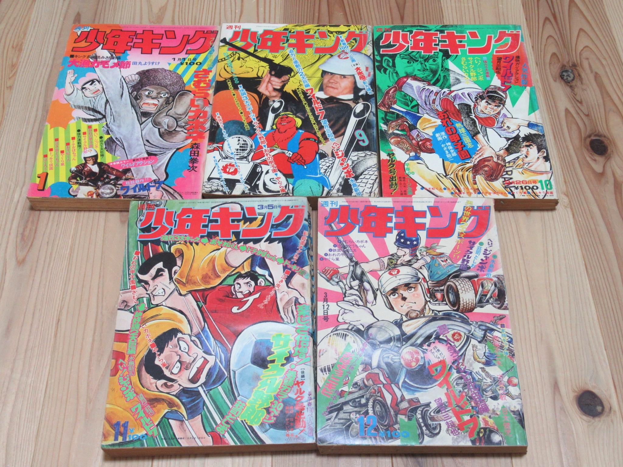週刊少年キング買取 1973年 昭和48年 1,9,10,11,12号 5冊