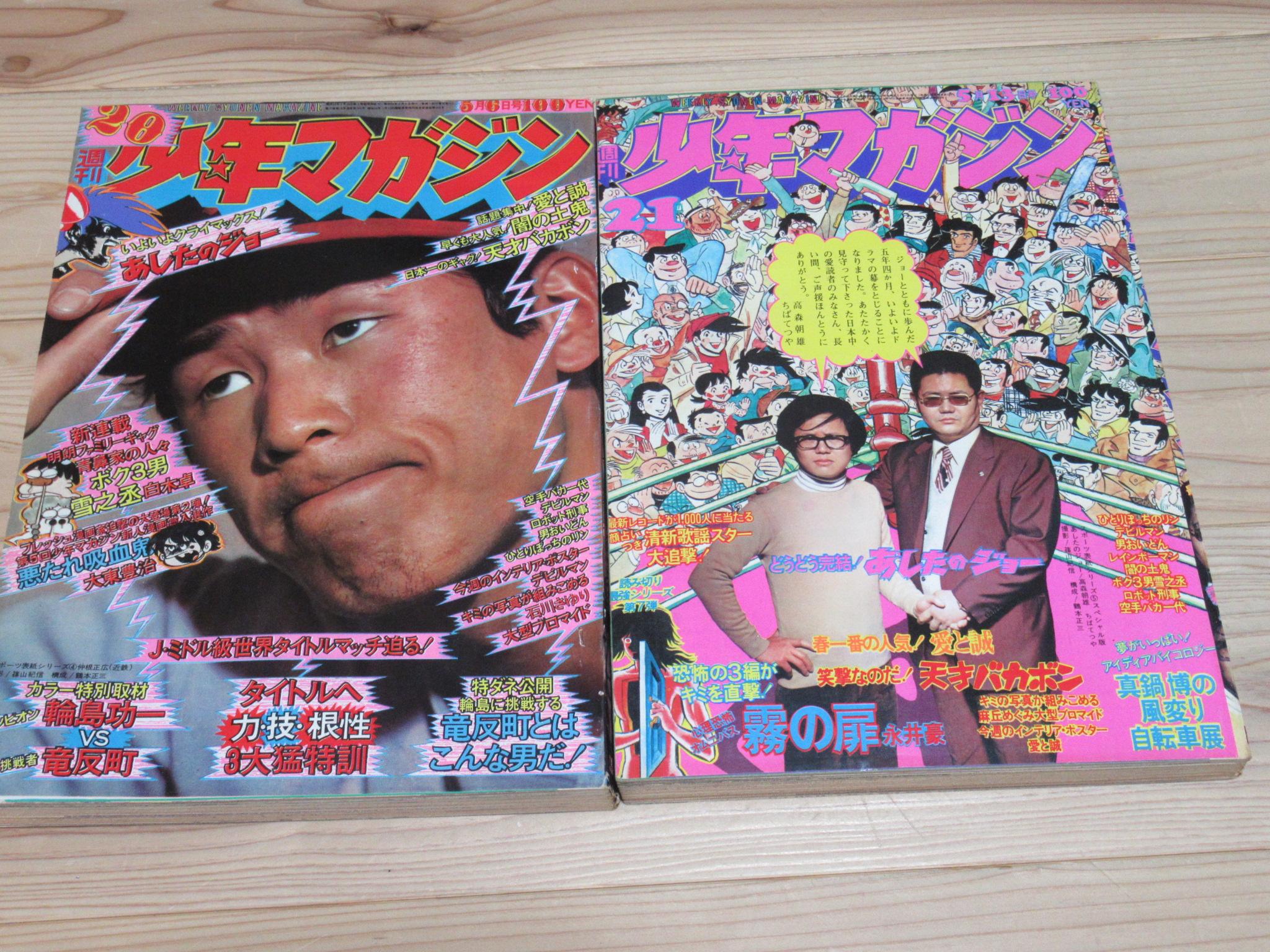 1973年週刊少年マガジン あしたのジョー最終回買取
