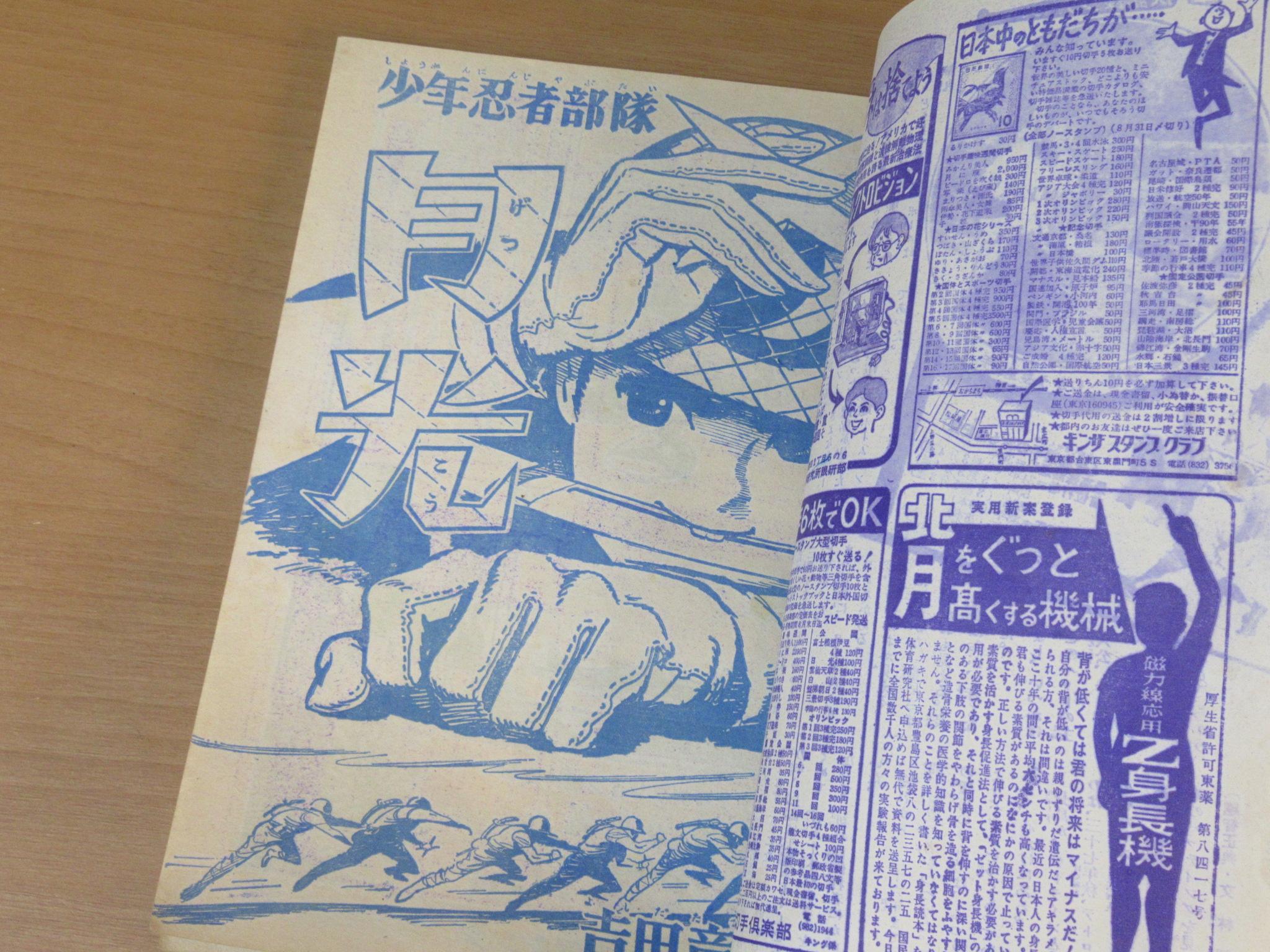 少年忍者部隊月光 週刊少年キング創刊号