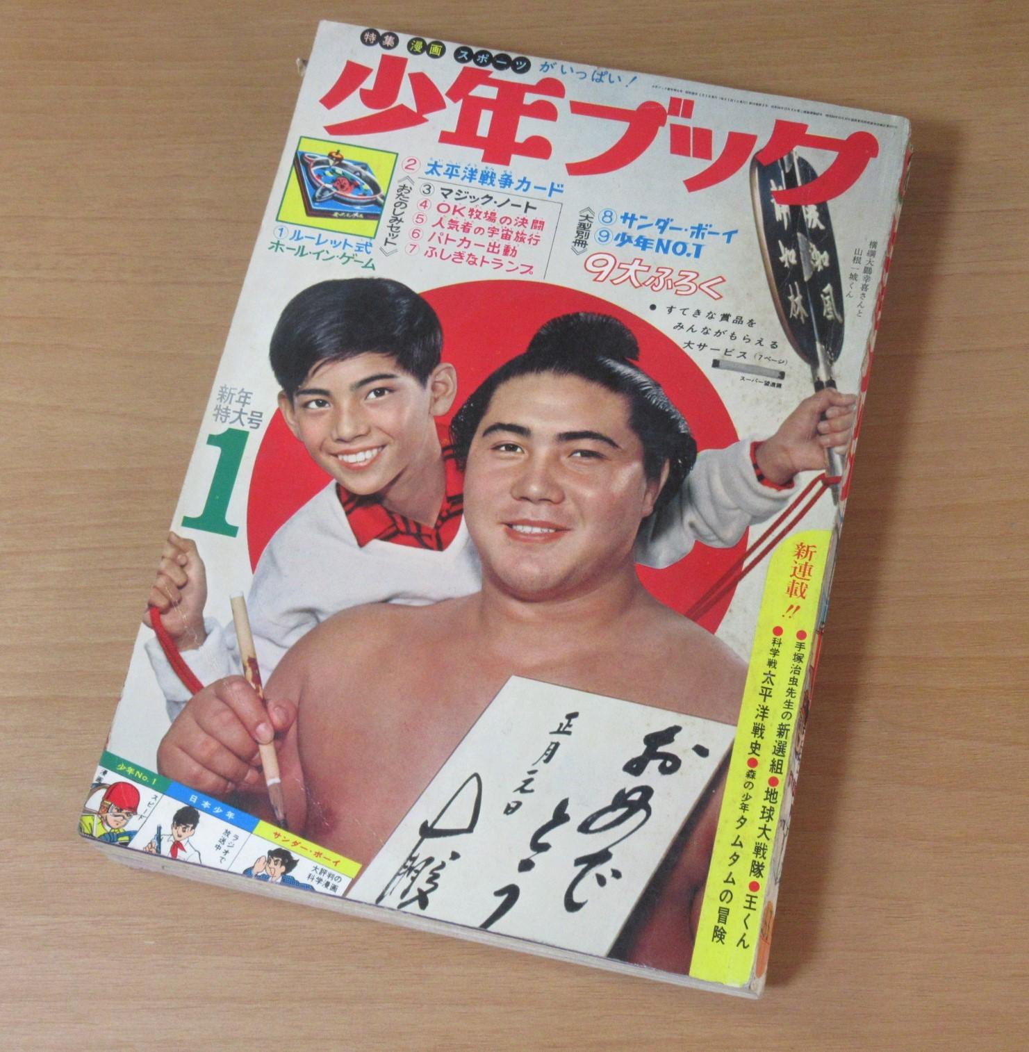 少年ブック1963年1月号買取