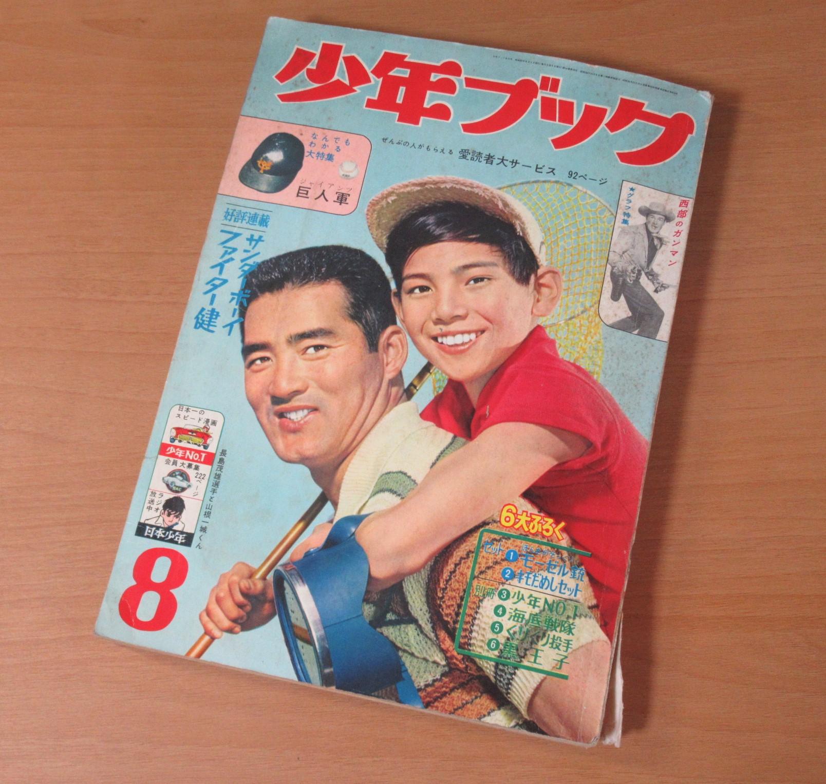 少年ブック1962年8月号買取