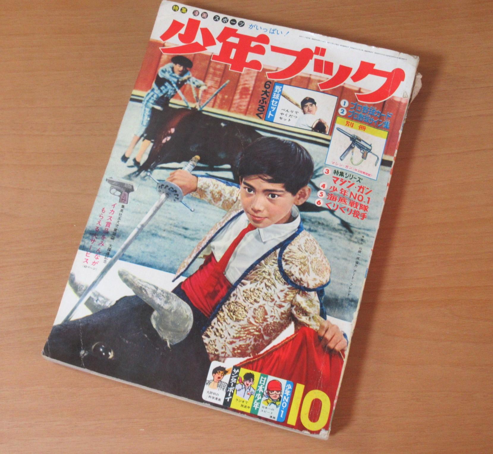 少年ブック買取 1962年10月号 昭和37年 サンダーボーイ ファイター健 日本少年 少年No.1 くりくり投手 黒い荒野 火星ちゃん