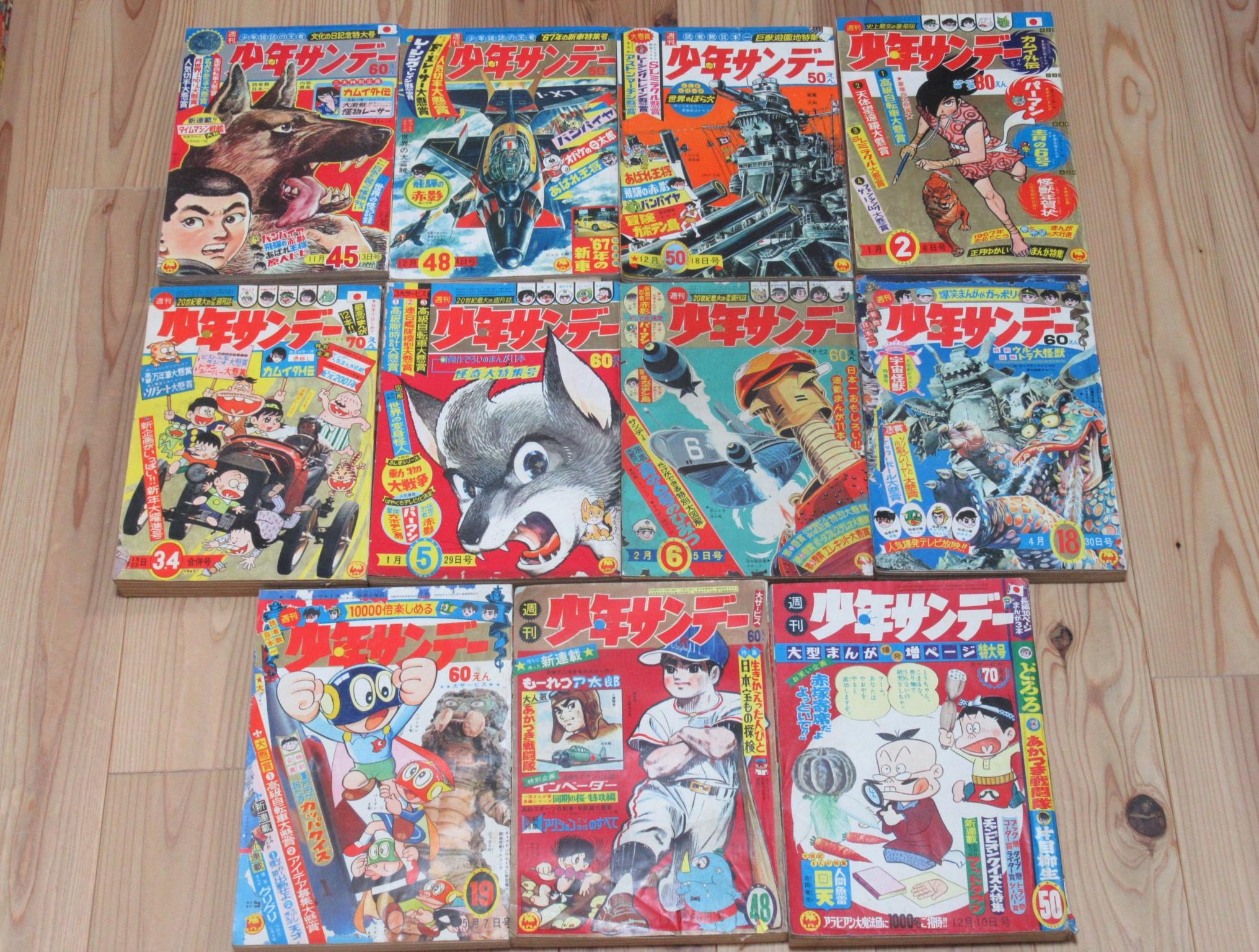 週刊少年サンデー1966年1967年買取