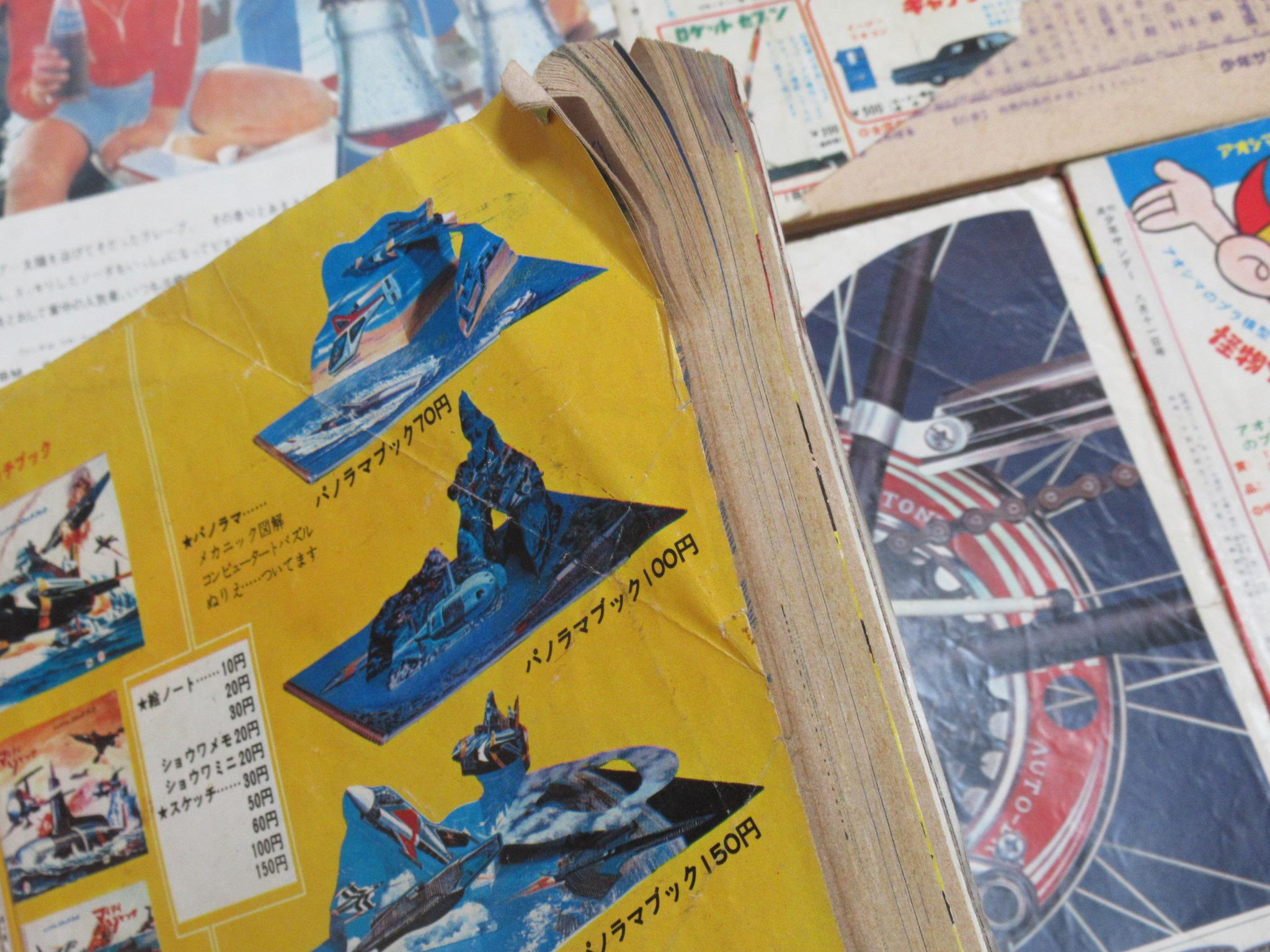 週刊少年サンデー1968年買取