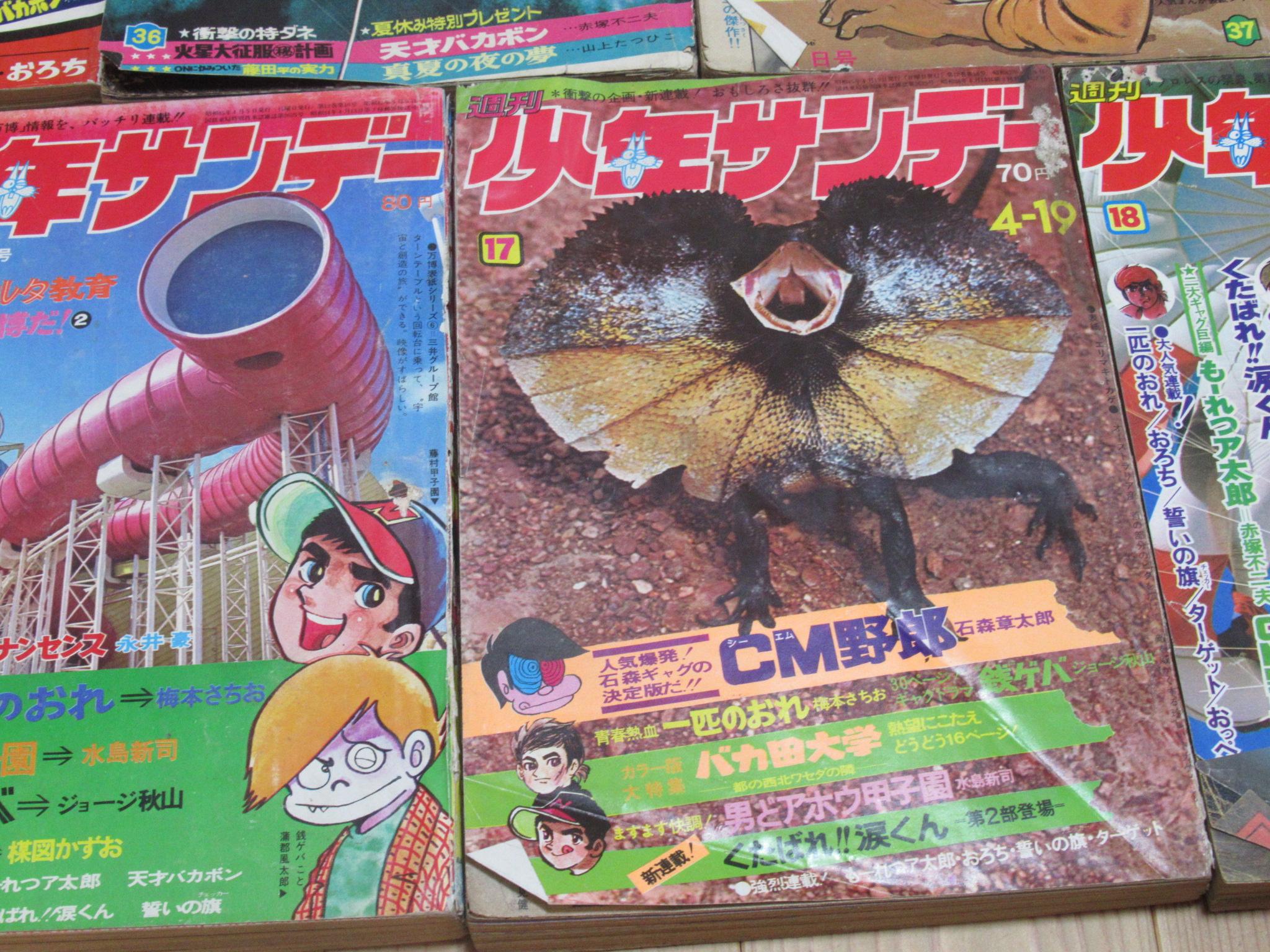 週刊少年サンデー1969年1970年買取