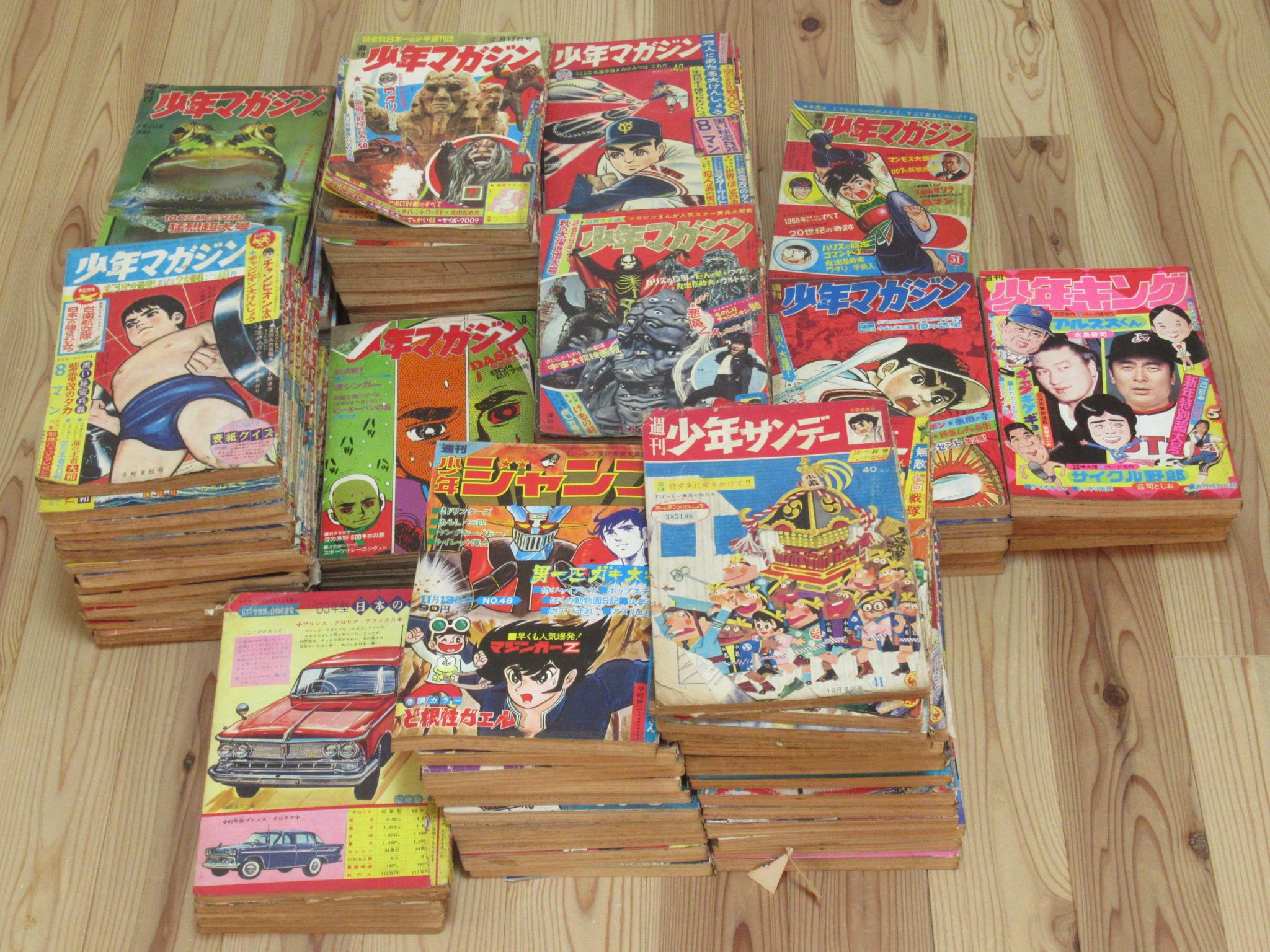 週刊少年マガジン 1960年~1971年 東京都より宅配買取