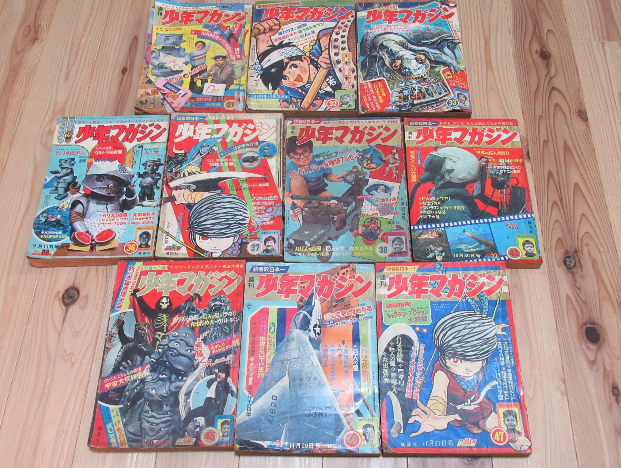 週刊少年マガジン1966年買取