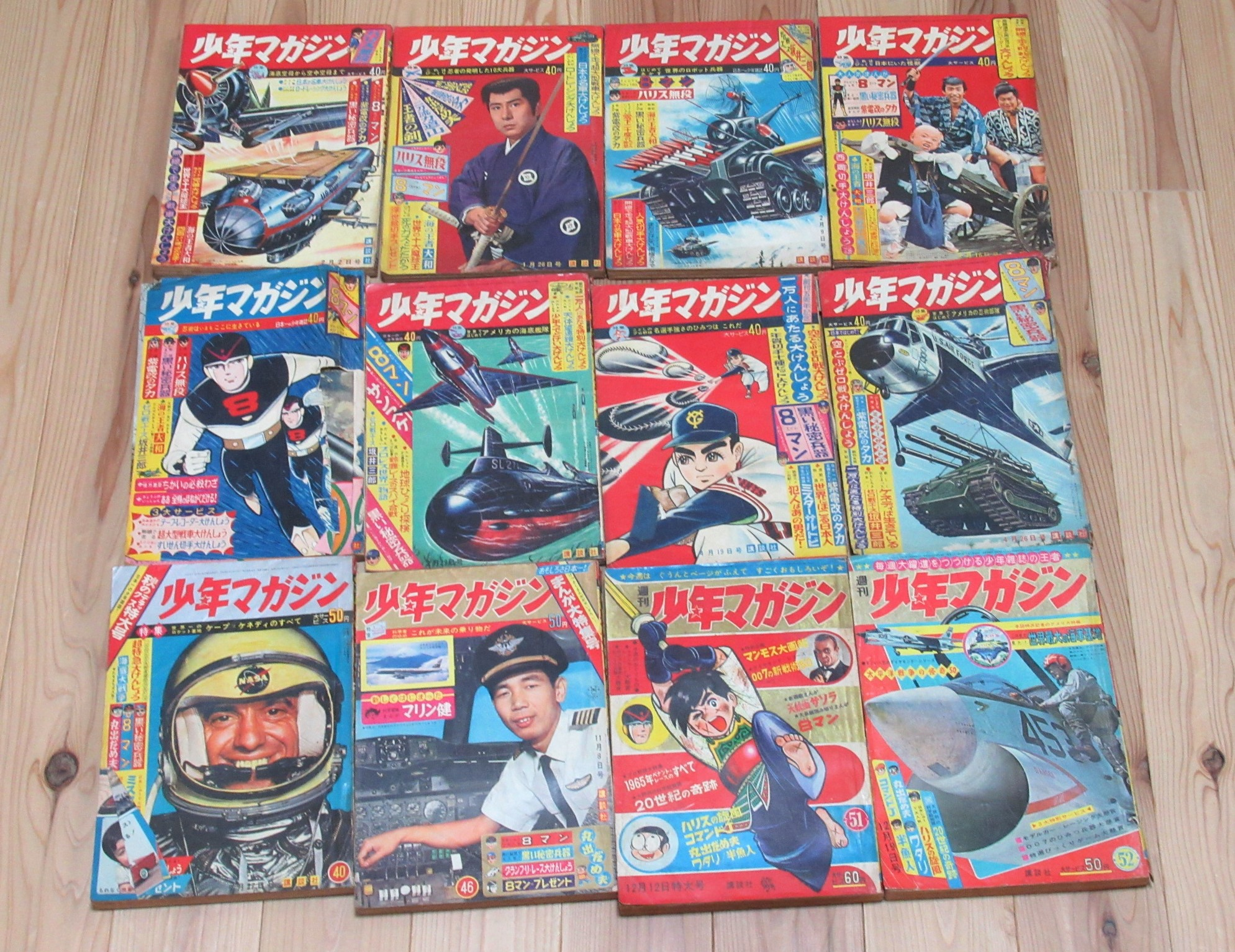 週刊少年マガジン1964 1965年買取