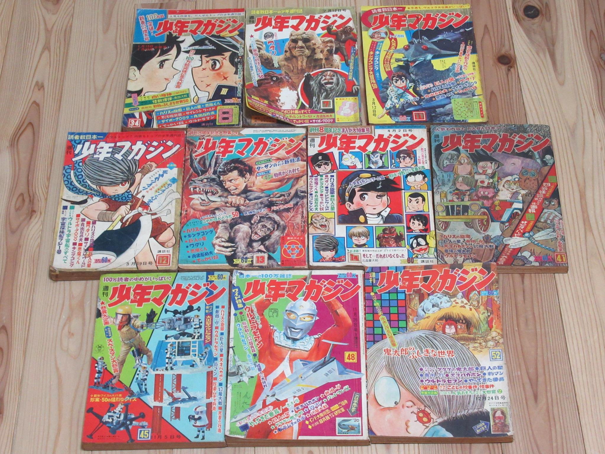 週刊少年マガジン1967年買取