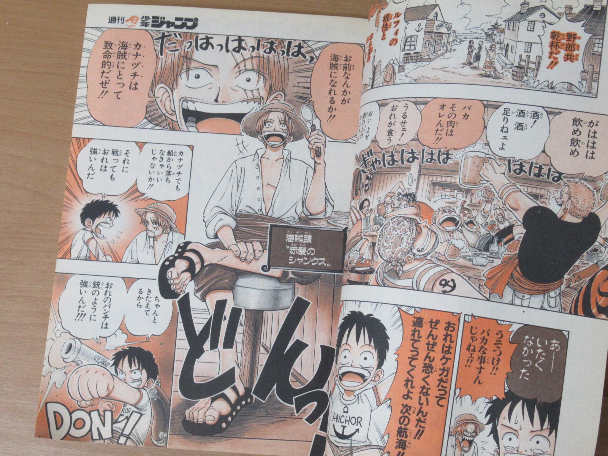 ワンピース新連載 買取 週刊少年ジャンプ1997年6月4日34号 ONE PIECE first episode Weekly Shonen Jump