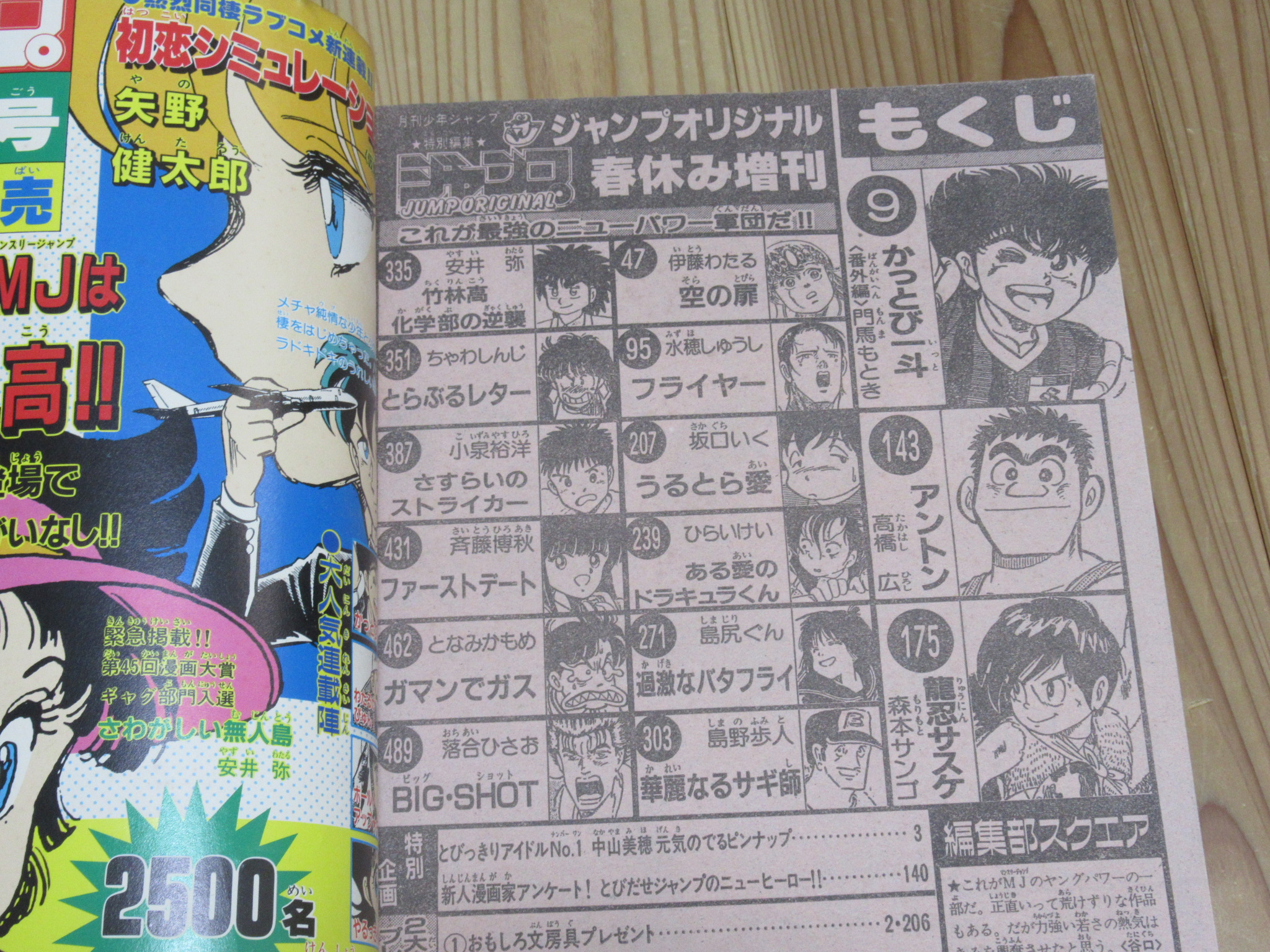 月刊少年特別編集 春休み増刊 少年ジャンプ オリジナル 1987年 買取