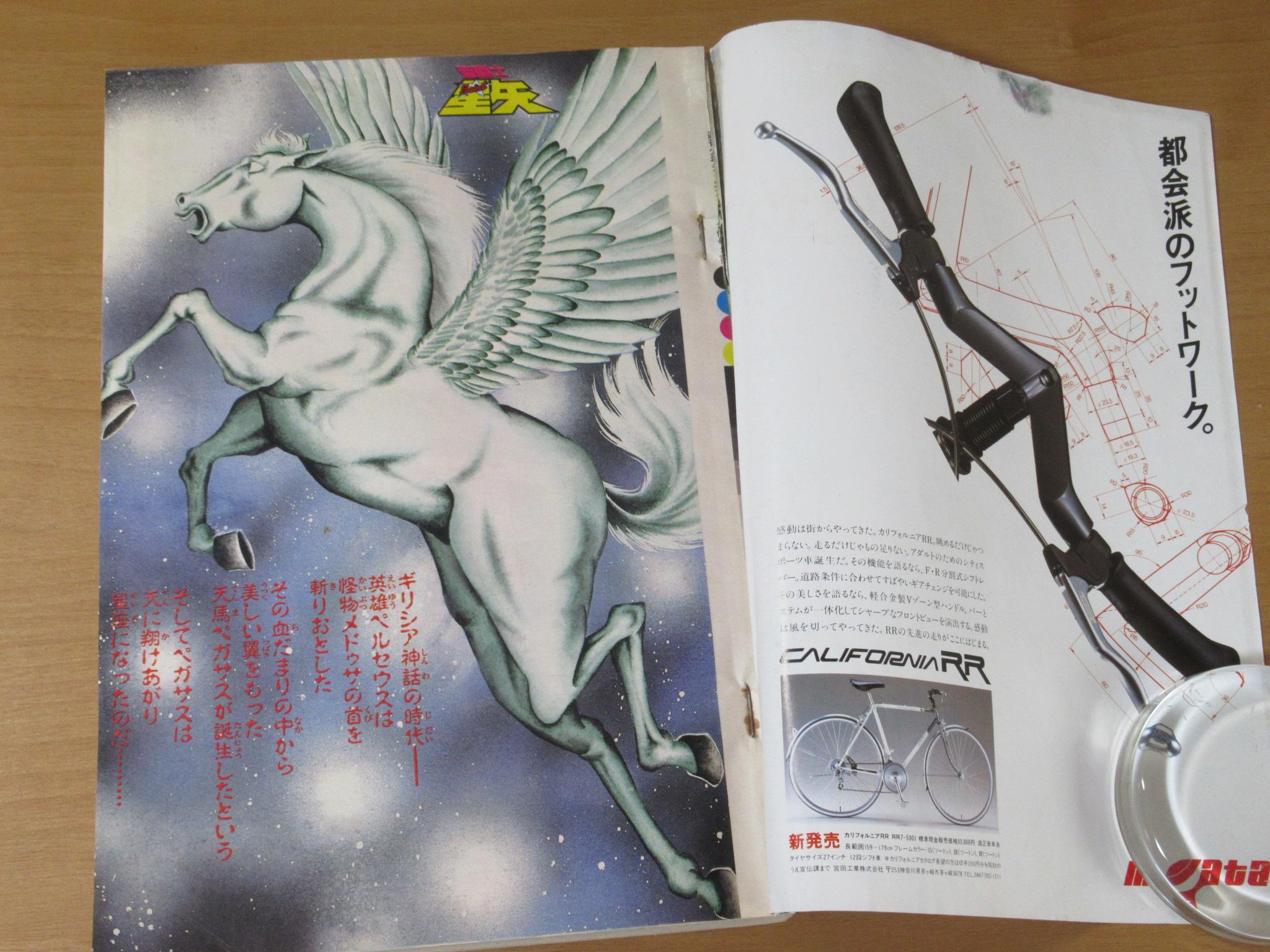 聖闘士星矢新連載 ジャンプ買取