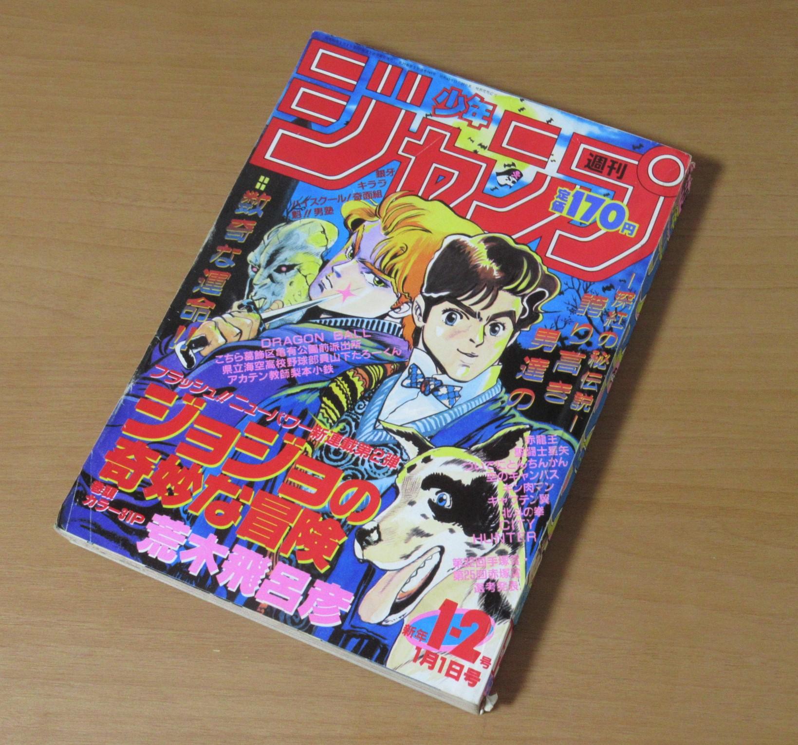 週刊少年ジャンプ 1987年1月1日号 1・2号 ジョジョの奇妙な冒険 荒木飛呂彦 新連載 初号 買取