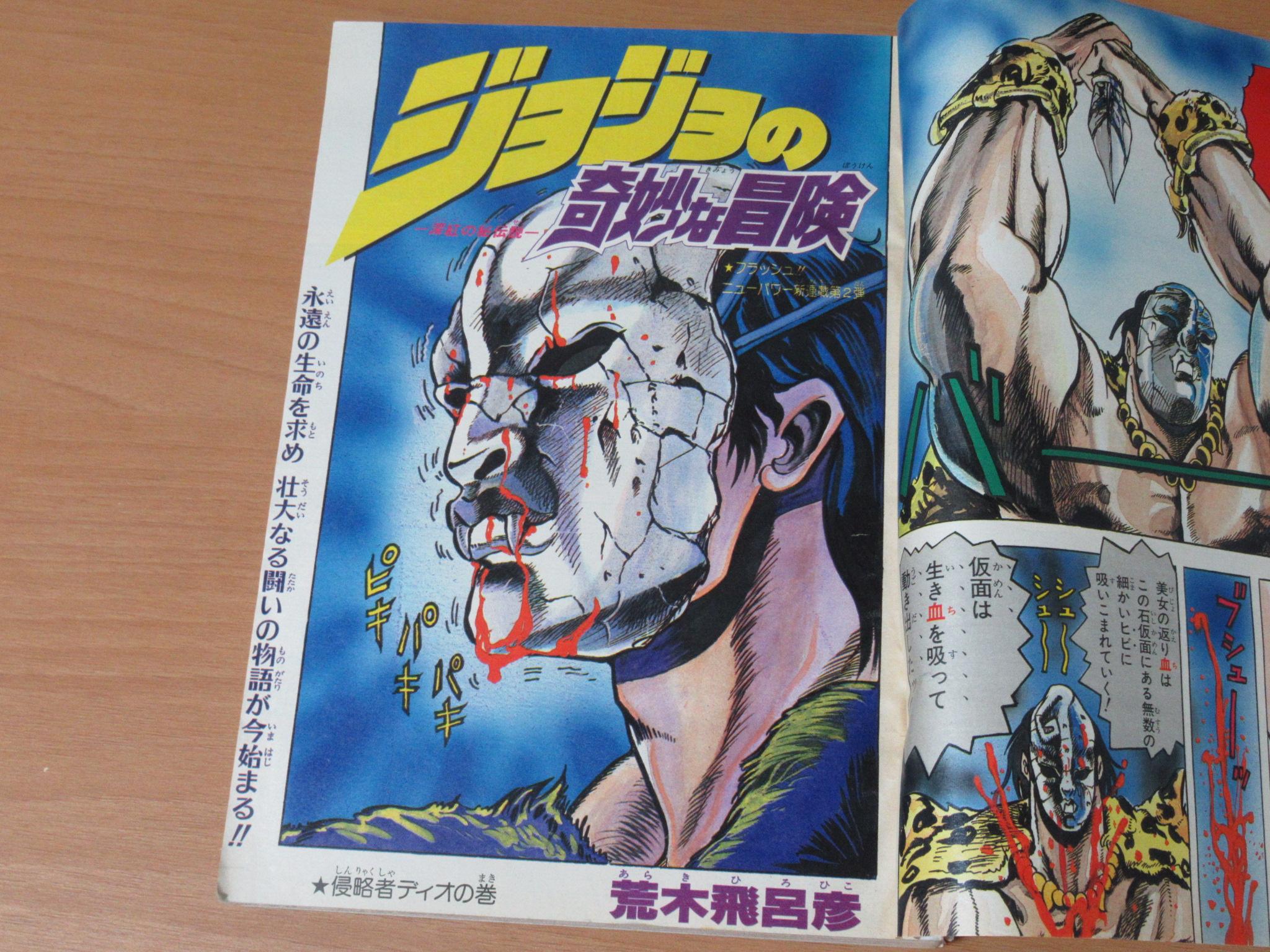 ジョジョの奇妙な冒険 新連載号 買取 週刊少年ジャンプ 1987年1月1日号 1・2号  荒木飛呂彦