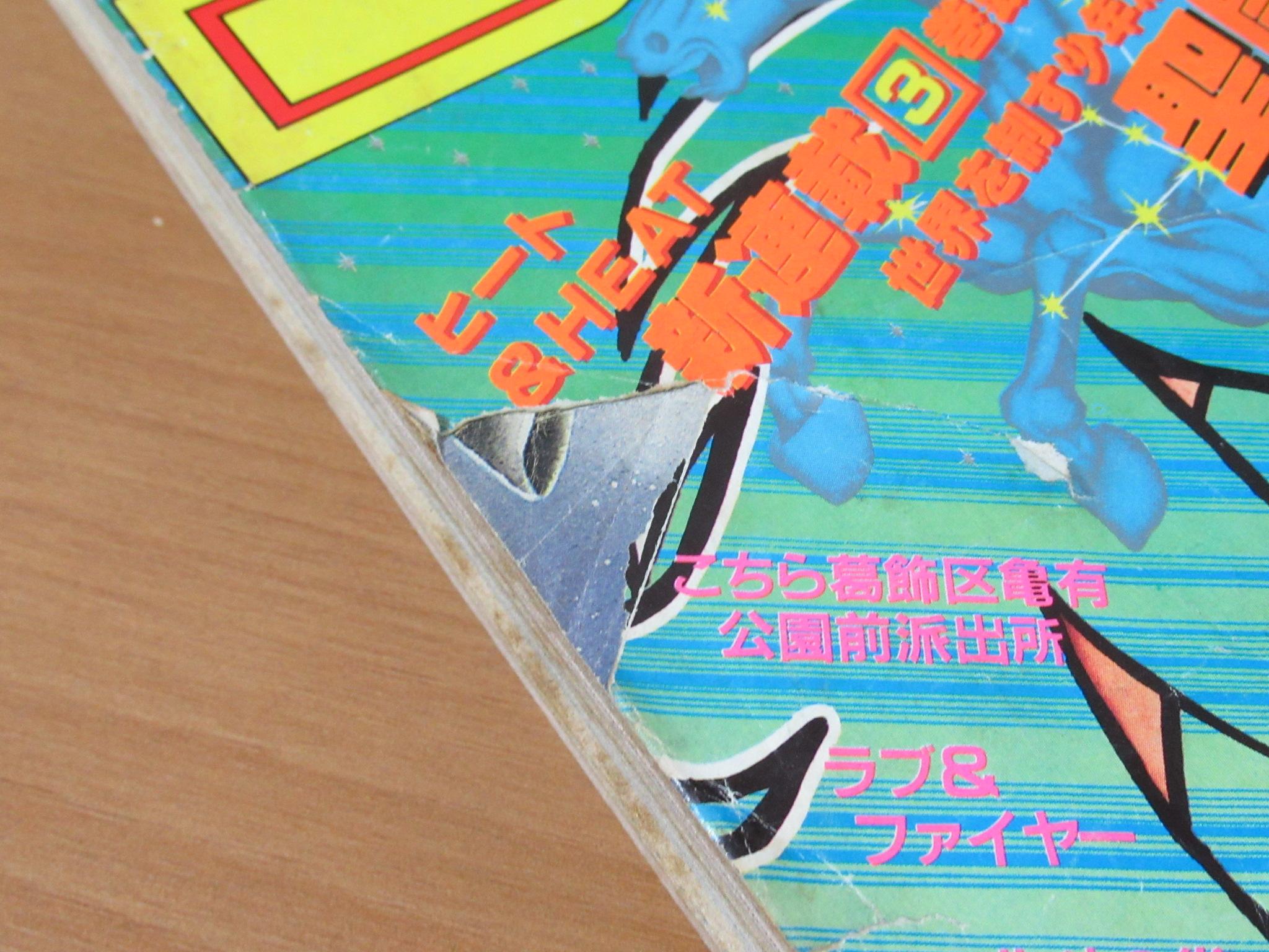 聖闘士星矢 新連載号買取 少年ジャンプ 表紙破れあり
