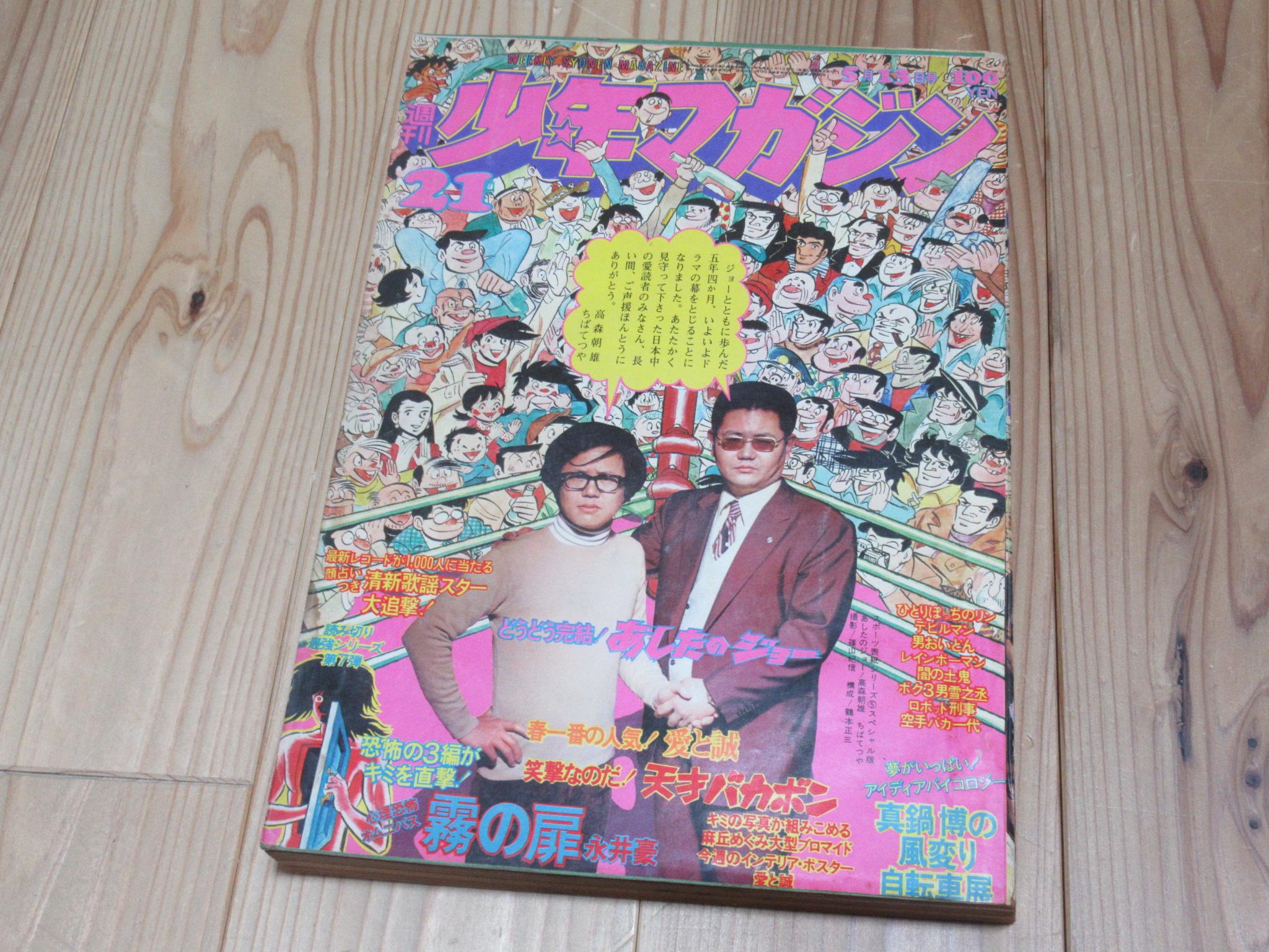 あしたのジョー 最終回号 1974年21号 週刊少年マガジン買取