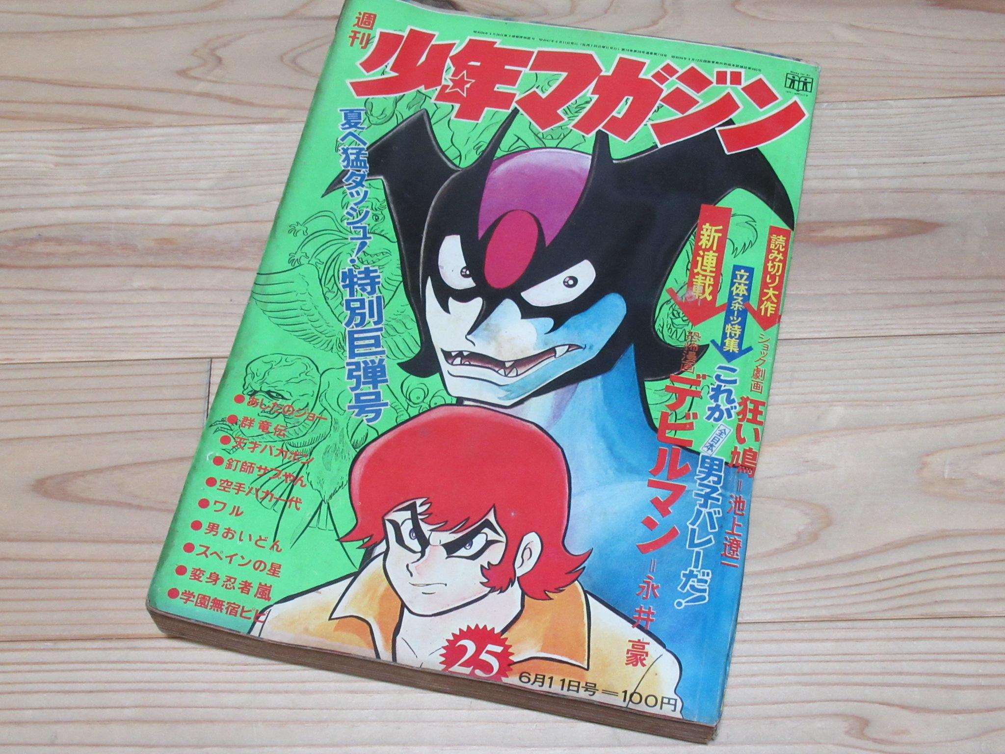 デビルマン 永井豪 新連載号買取 週刊少年マガジン1972年25号
