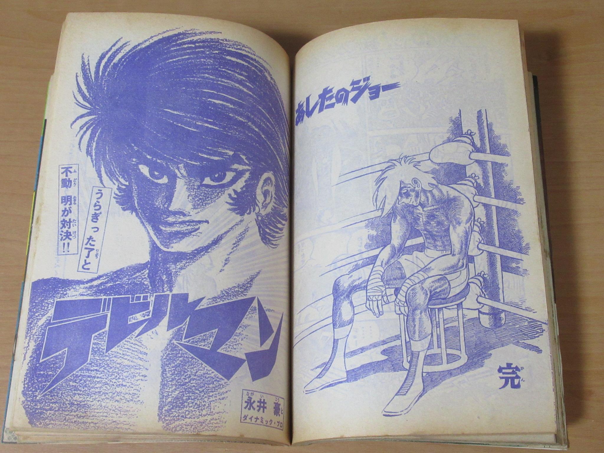 あしたのジョー 最終回号買取 週刊少年マガジン1973年21号