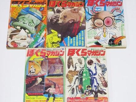 週刊ぼくらマガジン 1970年