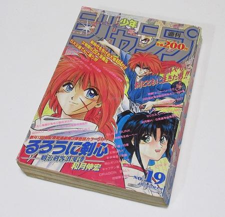るろうに剣心 新連載号 週刊少年ジャンプ1994年19号 買取 Rurouni Kenshin first episode Weekly Shonen Jump
