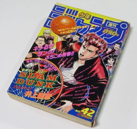 スラムダンク新連載号買取 週刊少年ジャンプ1990年10月1日42号 SLUM DUNK