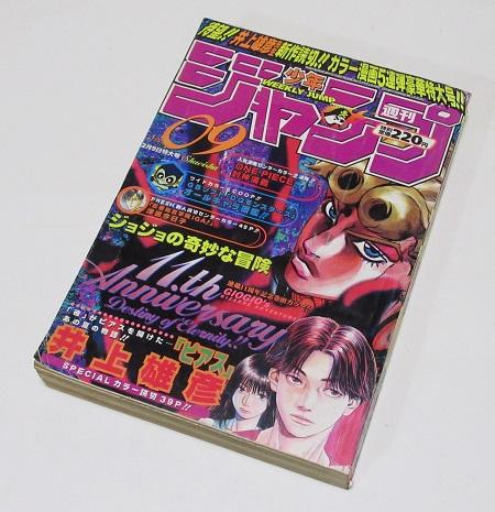 ピアス 井上雅彦 読切 掲載号 週刊少年ジャンプ1998年9号 買取