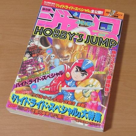 ホビーズジャンプ買取 HOBBY'S JUMP