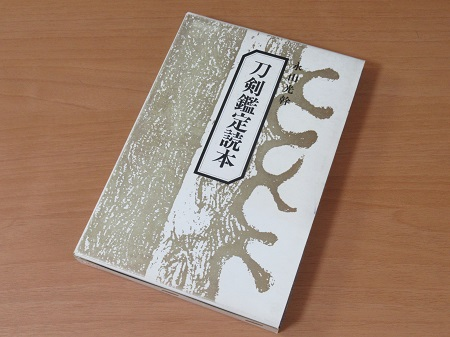 刀剣鑑定読本 永山光幹 買取 The Connoisseur's Book of Japanese Swords By KOKAN NAGAYAMA