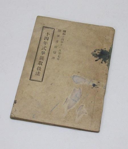 十四年式拳銃取扱法 Type 14 pistol Nambu manual book