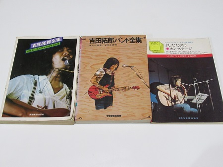 吉田拓郎楽譜買取 スコア ギター弾き語りフォークソング
