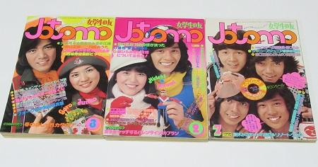 女学生の友 買取 Jotomo 雑誌