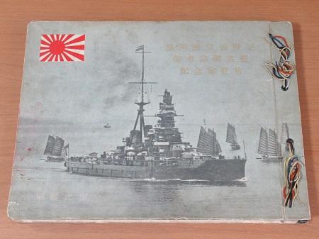 軍艦比叡 満州国皇帝陛下御来訪御召艦紀念寫眞帖 Battleship Hiei Manchukuo emperor Fugi Puyi