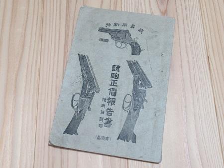 銃砲正価報告書付取扱説明 明治時代 護身用拳銃 ピストル ライフル カタログ
