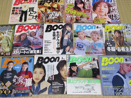 BOON買取 ブーン ファッション雑誌