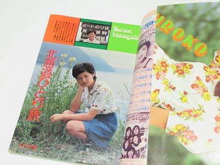 近代映画買取 1974年 昭和49年 10月号 山口百恵