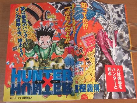 HUNTER×HUNTER新連載号買取 週刊少年ジャンプ 1998年 14号